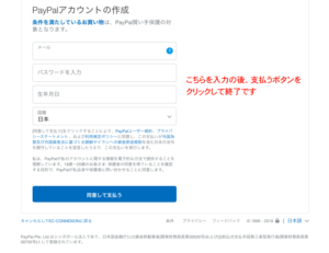 PayPalアカウント作成画面