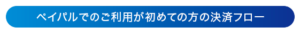 PayPalフロー