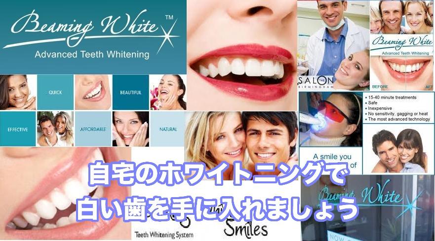 自宅のホワイトニングで白い歯を手に入れましょう